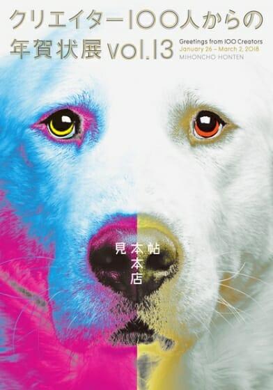 「クリエイター100人からの年賀状」展 vol.13