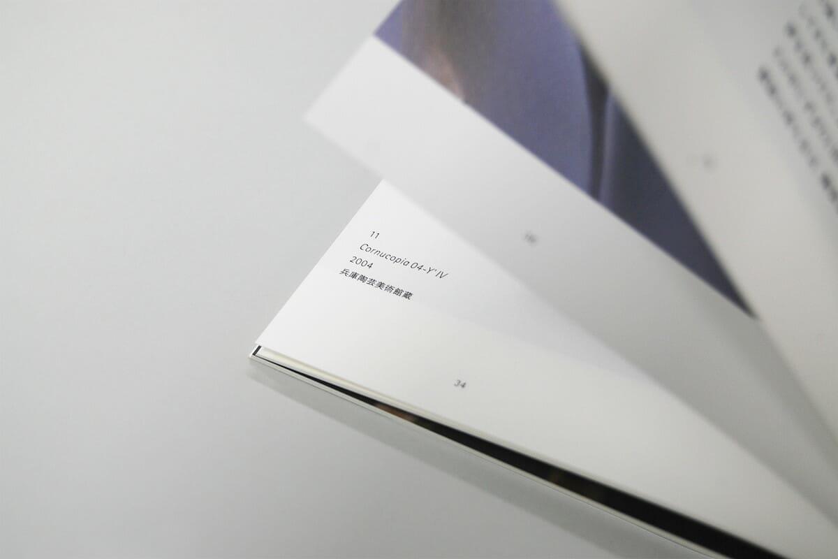 田嶋悦子展:Records of Clay and Glass (2)