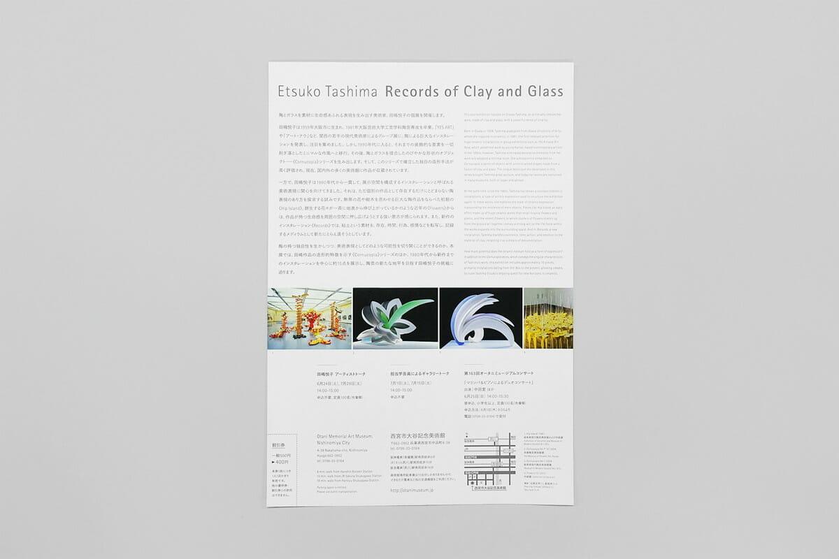 田嶋悦子展:Records of Clay and Glass (5)