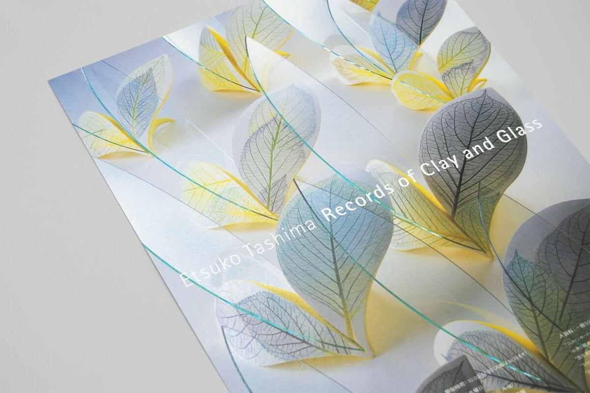 田嶋悦子展:Records of Clay and Glass (6)