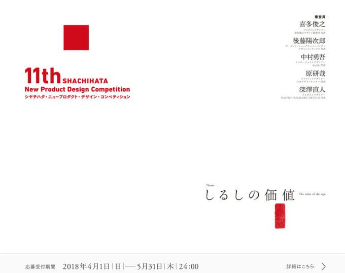 10年ぶりに再開する「シヤチハタ・ニュープロダクト・デザイン・コンペティション」、4月1日から募集開始