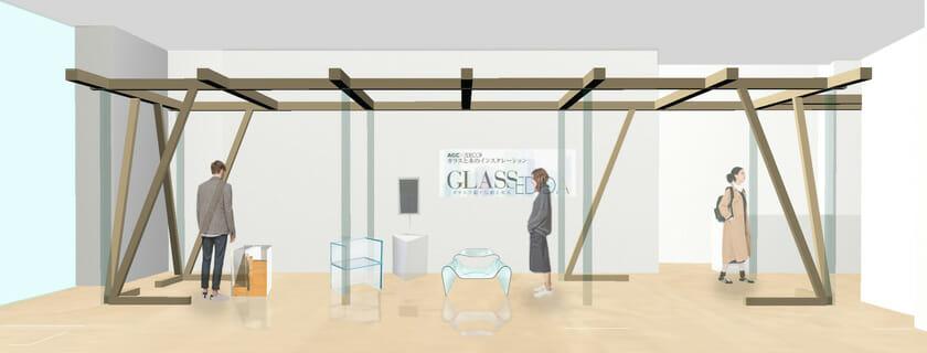 GLASS/EDIDA ガラスで継ぐ伝統と未来