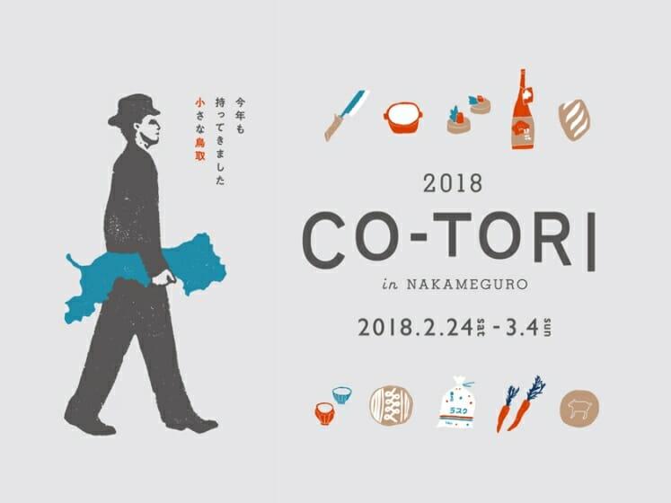 co-tori 2018