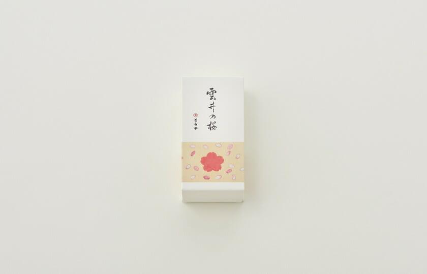 雲井の桜(中形)