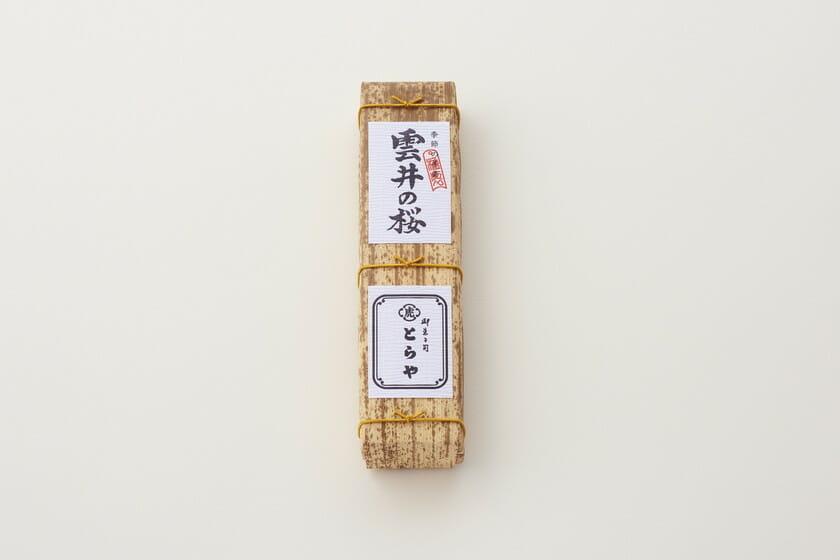 雲井の桜(竹皮包)