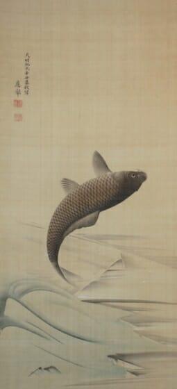 円山応挙 鯉図 前期・後期とも展示