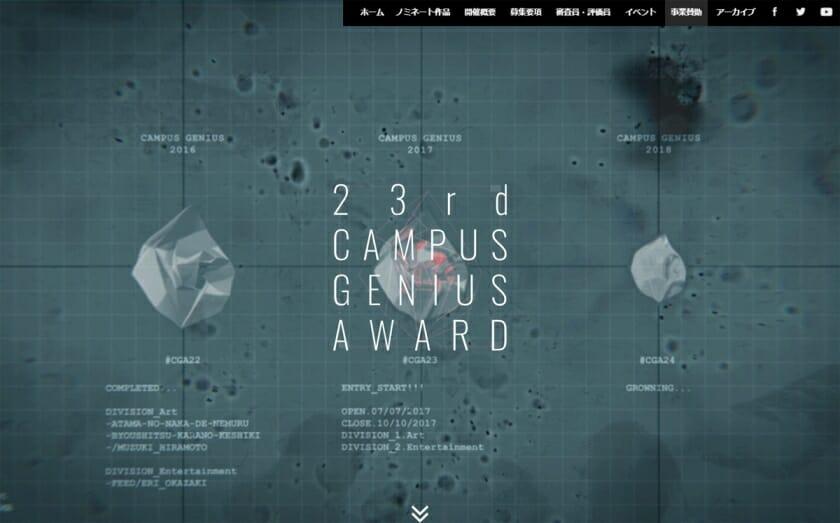 「第23回学生CGコンテスト」の受賞作品および受賞者を紹介する、「Campus Genius Meeting」が日本科学未来館で開催