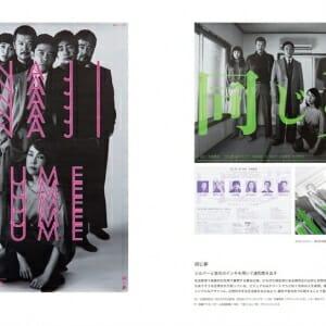 セットで展開する ポスターとチラシのデザイン (5)