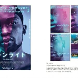 セットで展開する ポスターとチラシのデザイン (4)