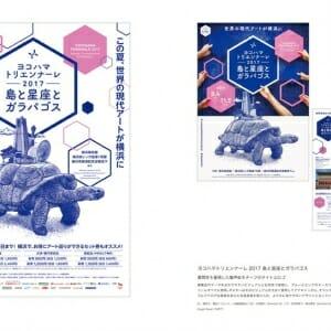 セットで展開する ポスターとチラシのデザイン (3)