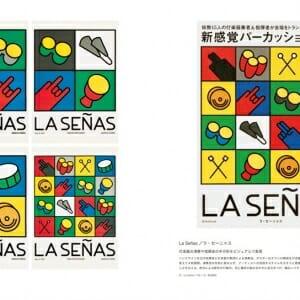 セットで展開する ポスターとチラシのデザイン (2)