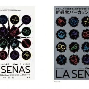 セットで展開する ポスターとチラシのデザイン (1)