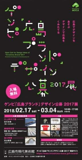 ゲンビ「広島ブランド」デザイン公募2017 展