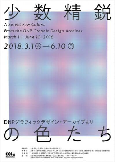 Endo Reiko / Helvetica Design inc.