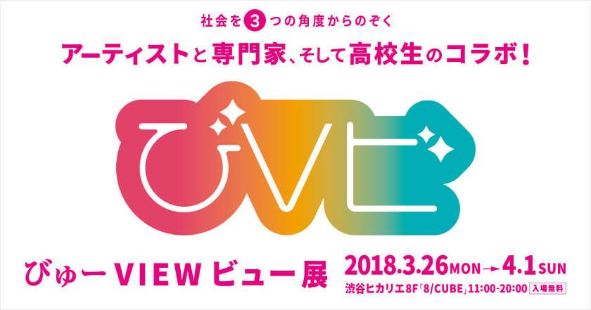 『びゅー VIEW ビュー』展 | デザイン・アートの展覧会 & イベント情報 | JDN