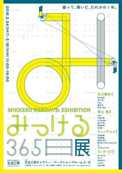 「みっける365日」展