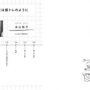 子育てしながら建築を仕事にする (3)