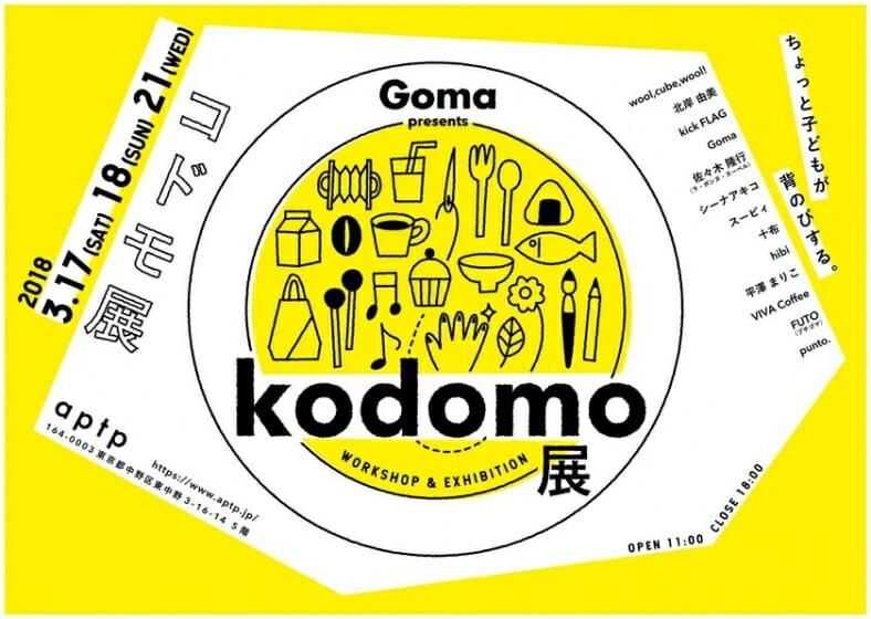 料理創作ユニット・Gomaによるイベント「Gomaのこども展」が3月1から開催。裏テーマは「ちょっと子どもが背伸びする」