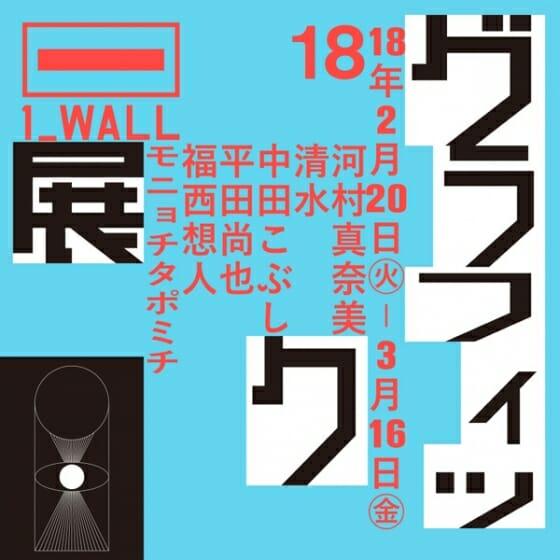 第18回 グラフィック「1_WALL」展