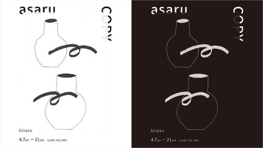 asaru個展「COPY」