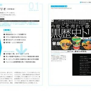 Webデザインのロジック (1)