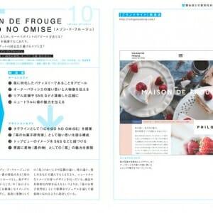 Webデザインのロジック (3)