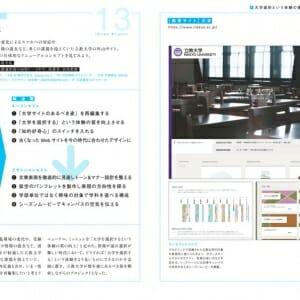 Webデザインのロジック (5)