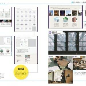 Webデザインのロジック (6)