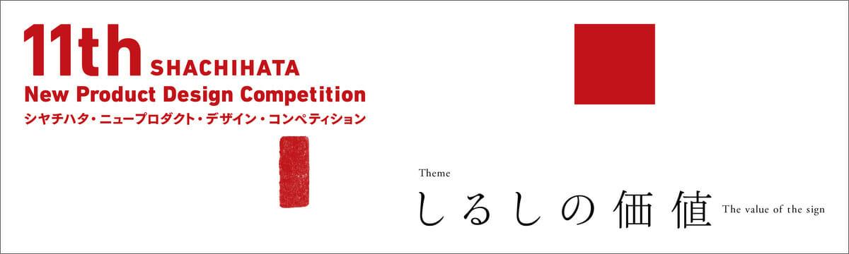 10年ぶりに再開される、「シヤチハタ・ニュープロダクト・デザイン・コンペティション」。テーマは「しるしの価値」