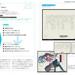 Webデザインのロジック (7)