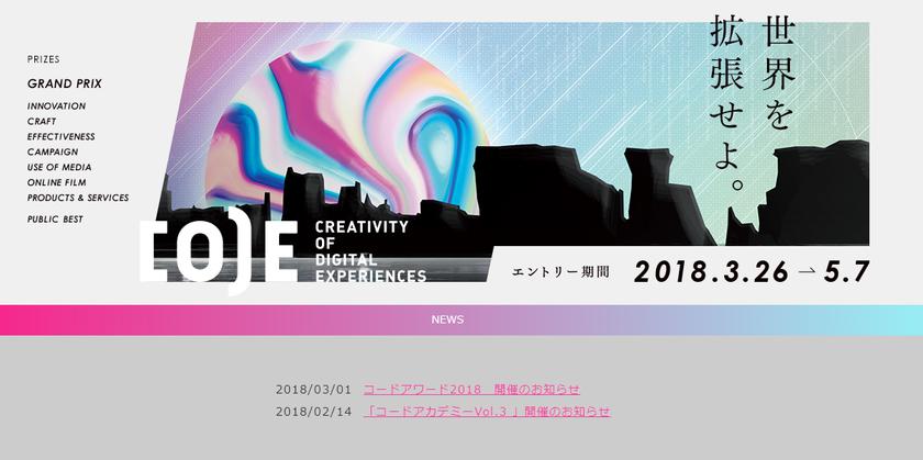 国内有数のデジタルクリエイティブアワード「コードアワード2018」が今年も開催、3月26日より応募受付開始