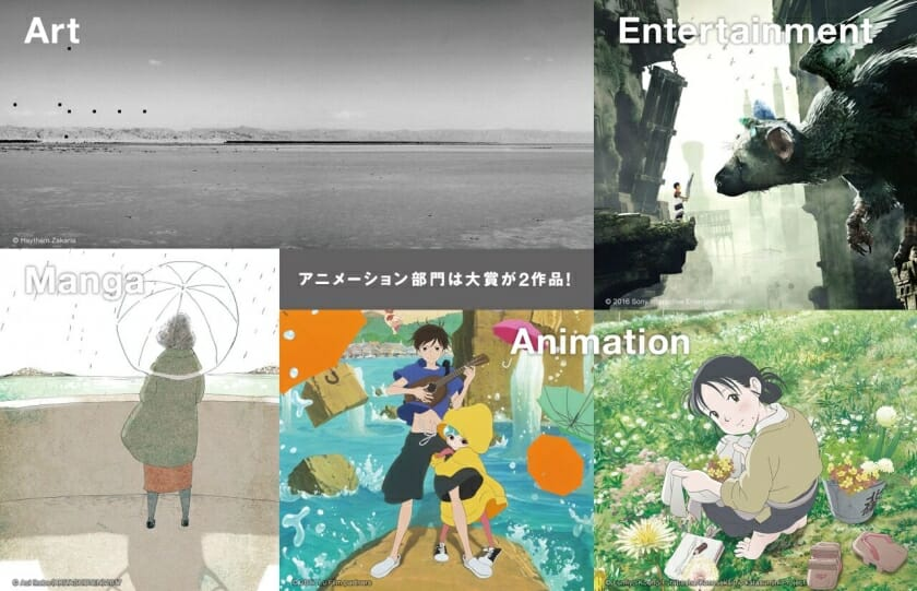 第21回文化庁メディア芸術祭の受賞作品が発表、アニメーション部門は「この世界の片隅に」と「夜明け告げるルーのうた」ダブル受賞