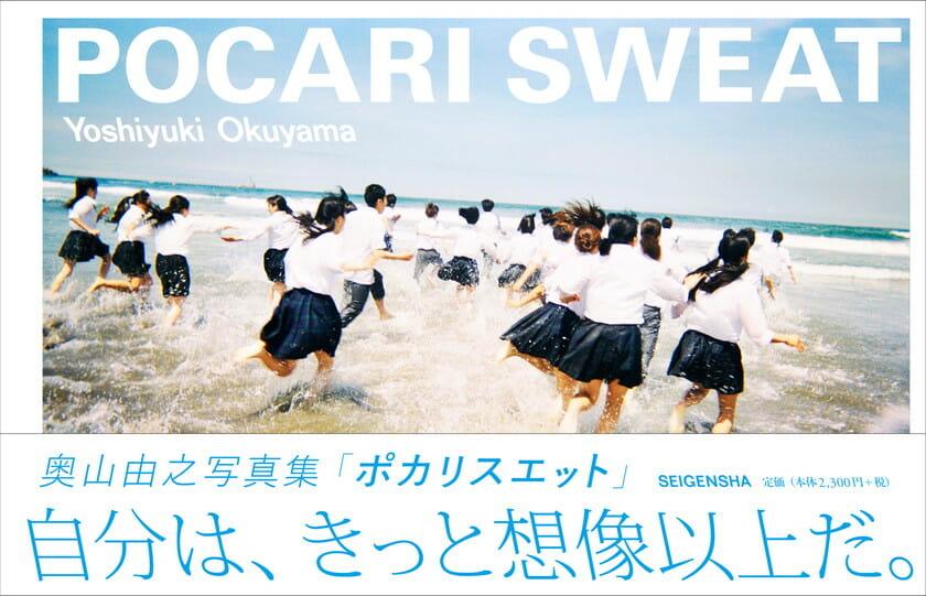 奥山由之写真集「POCARI SWEAT」