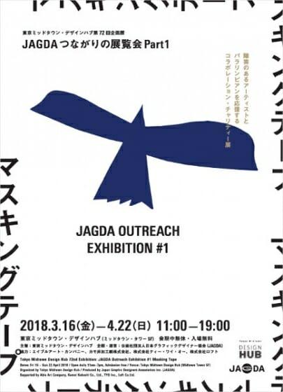 JAGDAつながりの展覧会 Part 1 マスキングテープ