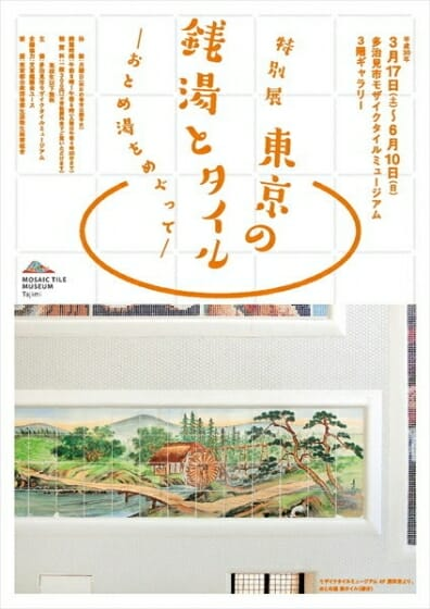 特別展「東京の銭湯とタイル-おとめ湯をめぐって-」