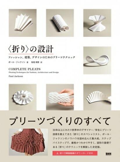 〈折り〉の設計