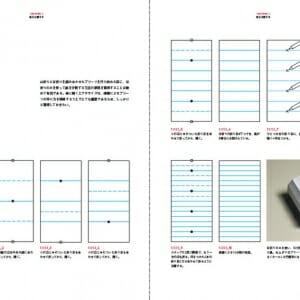 〈折り〉の設計 (2)