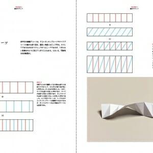 〈折り〉の設計 (3)