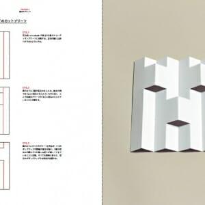 〈折り〉の設計 (4)