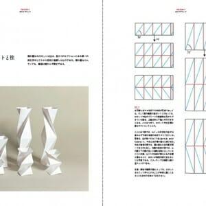 〈折り〉の設計 (5)
