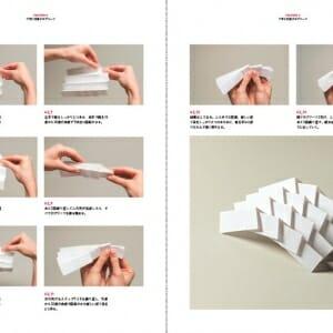 〈折り〉の設計 (6)