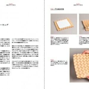 〈折り〉の設計 (7)