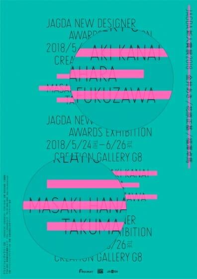 JAGDA新人賞展2018 金井あき・花原正基・福澤卓馬