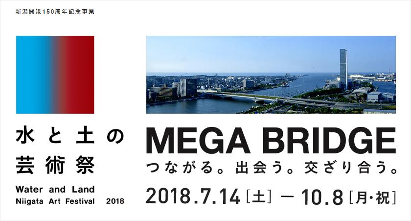 「MEGA BRIDGE-つなぐ新潟、日本に世界に-」のコンセプトのもと、「水と土の芸術祭」が新潟市内で7月14日から開催