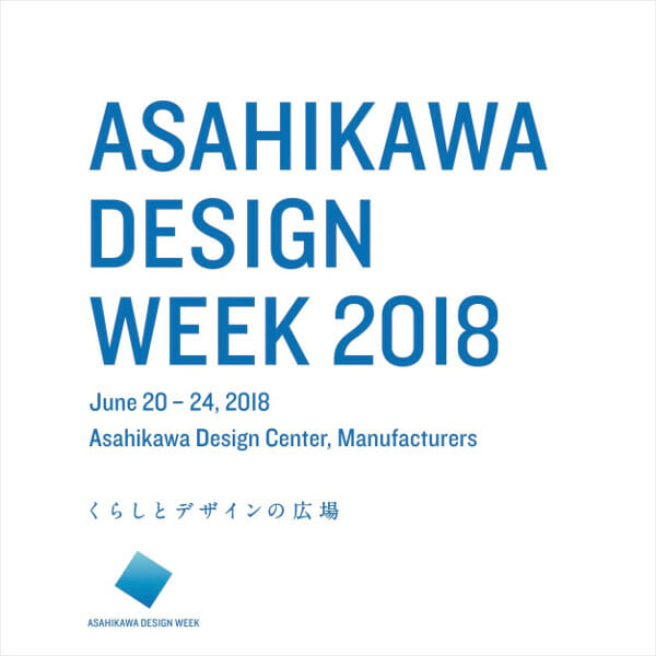 ASAHIKAWA DESIGN WEEK 2018