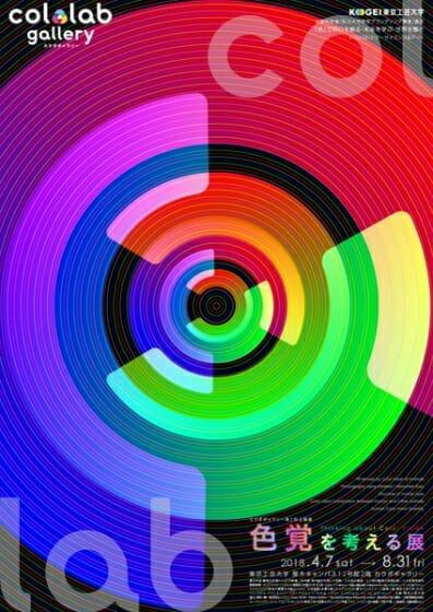 カラボギャラリー第2回企画展「色覚を考える展」
