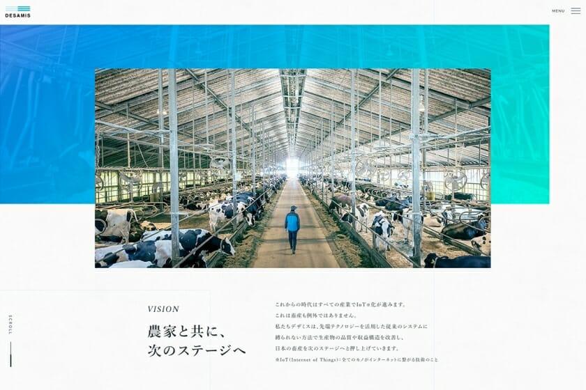 「デザミス株式会社」コーポレートサイト (3)