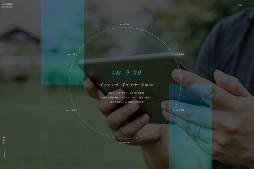 「デザミス株式会社」コーポレートサイト (6)