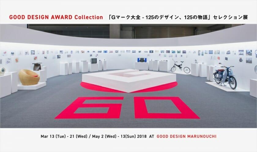 「Gマーク大全 – 125のデザイン、125の物語」セレクション展