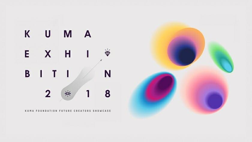 ジャンルの枠を超えたクリエイティブの未来が集結、クマ財団第1期生50名による「KUMA EXHIBITION 2018」が3月24日から開催